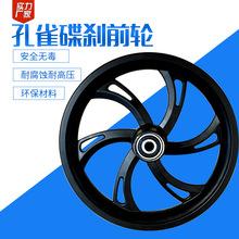 廠家直銷 12X1.75孔雀碟剎前輪 鋰電專用鋁輪高速電機輪轂