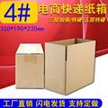 4号快递纸箱打包纸盒包装定制飞机盒定做纸皮箱瓦楞长条纸箱批发