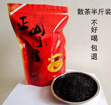 現貨批發 桐木關紅茶 超細正山小種 回甘醇厚 250克