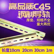 國標C45導軌35MM寬 繼電器空開接線端子DZ47斷路器通用卡軌底座