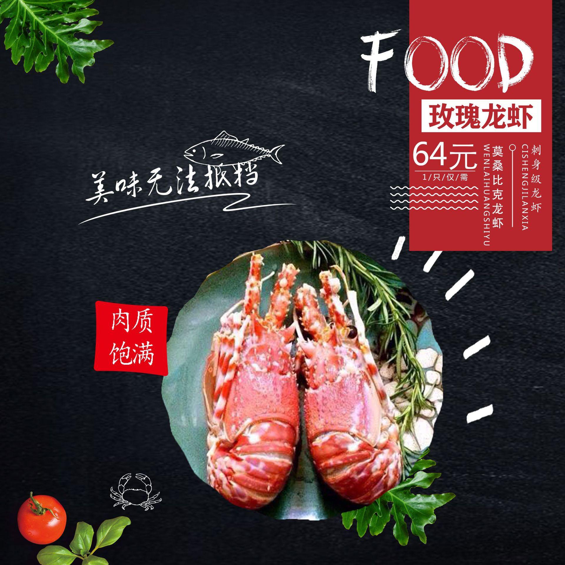 莫桑比克玫瑰龙虾  中餐西餐食材  刺身虾  玫瑰虾  进口海鲜