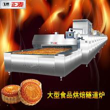 广州正麦液化气燃气隧道炉商用大型电力烘焙隧道烤炉烤饼干蛋糕炉