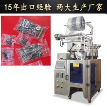 机器螺丝五金多功能包装机 振动盘五金件螺丝包装机 汉诚包装机