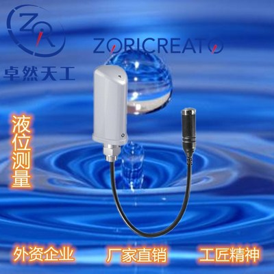 LTWL6881无线液位物联网变送器Wireless liquid leveltransmitter
