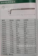 世達五金工具SATA 加長中孔花形梅花L型內六角扳手84501-84515