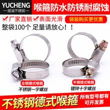 德式不锈钢喉箍卡箍水管抱箍强力管箍管卡 带宽9mm 全钢半钢包邮