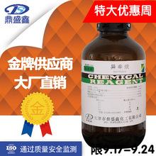 鼎盛鑫 2,2,4-三甲基戊烷 異辛烷 色譜純 500ml/瓶CAS:540-84-1