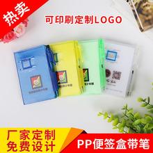 便签本定制 带笔塑料便签盒可印刷 广告带日历组合便签记事本定制