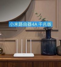 適用小米路由器4A千兆版無線WiFi5G雙端口千兆網口一鍵全連路由