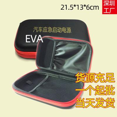 深圳EVA数码收纳现货定制应急电源收纳包装盒 耳机配件包工厂批发