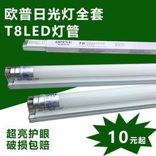 歐普led日光燈全套一體化燈管支架燈雙管帶罩熒光燈2*36w單管節能