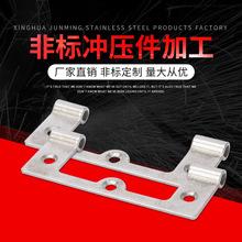 不锈钢304 汽车配件冲压加工 机械零件 拉伸件加工定制非标冲压件