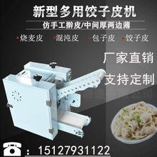 新款饺子皮机商用全自动仿手工烧麦包子皮机小笼包擀皮机小型