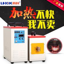 工廠直銷高頻感應加熱設備 380V小型高頻焊接淬火機 感應加熱設備