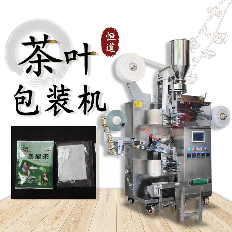 厂家自动包装机 多功能乌龙茶挂线包装机 茶叶袋装包装机厂家定制