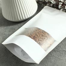 磨砂白色牛皮纸自封袋瓜子包装袋干货食品袋自立袋开窗牛皮纸袋