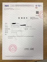 升降衣架质检报告检测报告办理 淘宝天猫京东CNAS权威委托报告