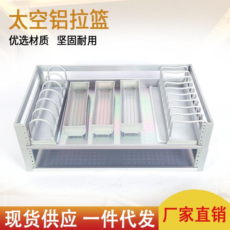 厂家批发 抽屉式碗碟拉篮 橱柜收纳拉篮 太空铝合金拉篮置物架
