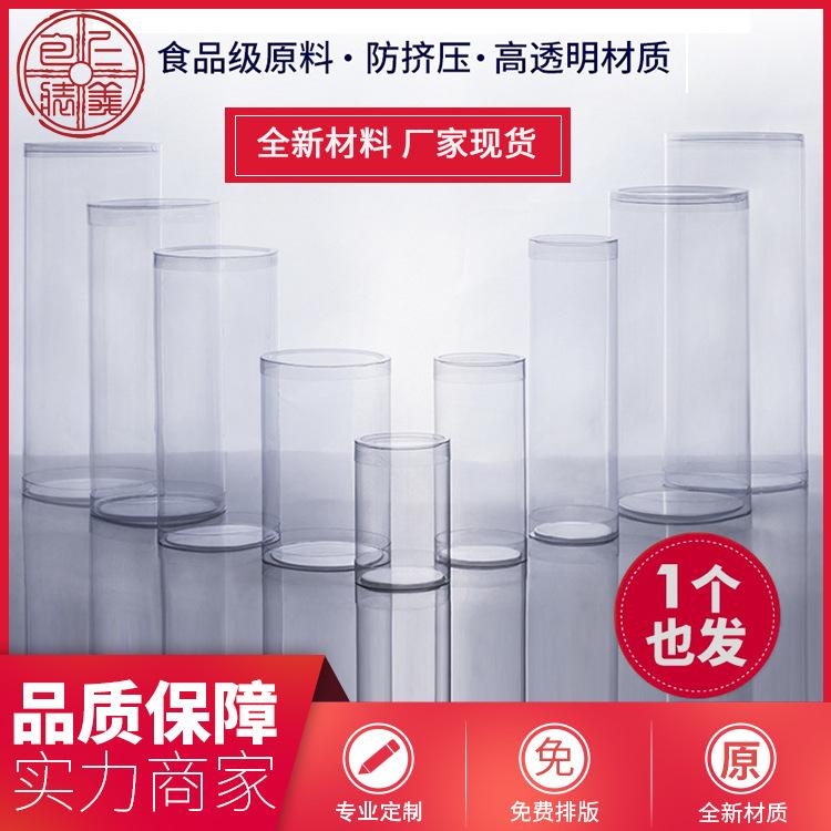 透明塑料盒 熱賣現貨pvc圓筒透明文具盒塑料筒定制pet食品包裝盒