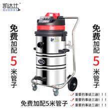 凯达仕车间工业吸尘器 3600W吸金属粉尘大功率吸尘吸水机220V厂家
