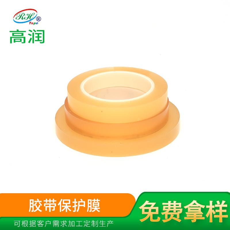 厂家直销油性橡胶/亚克力胶粘性80-300 可按客户需求透明保护膜