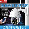 网络球机WiFi无线摄像头手机远程监控器高清夜视室外防水人体跟踪