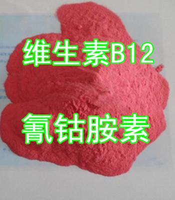 饲料级维生素B12