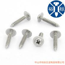 铁镀镍十字圆头带介自攻螺丝PWA盘头带垫精密电子小螺丝M1.7-M4
