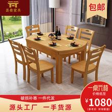 家用小户型现代简约折叠饭桌子伸缩多功能方圆两用实木餐桌椅组合