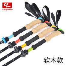 外锁超轻户外登山杖7075折叠型5节折叠杖铝合金拐杖手杖软木款