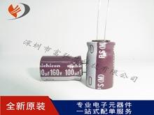 nichicon尼吉康  电解电容160V 100UF 12X20 105度  PS系列