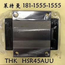 HSR45 HSR45A HSR45B HSR45R HSR45LA HSR45LB HSR45LR THK滑块