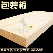 澎湃加工木托盤樣品費定做免熏蒸四面進叉木棧板 結實 可定制