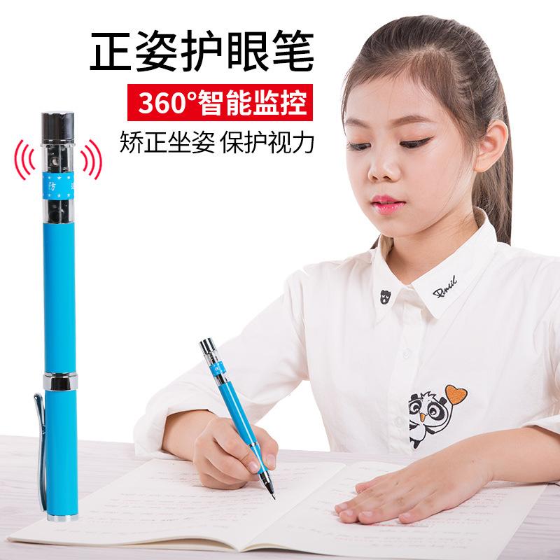 正姿护眼笔纠正小学生近视笔智能护眼笔多功能矫正笔智能笔