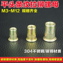 不锈钢拉铆螺母铆钉拉铆枪拉帽平头滚花柱铆螺母铆螺帽拉母M3-12