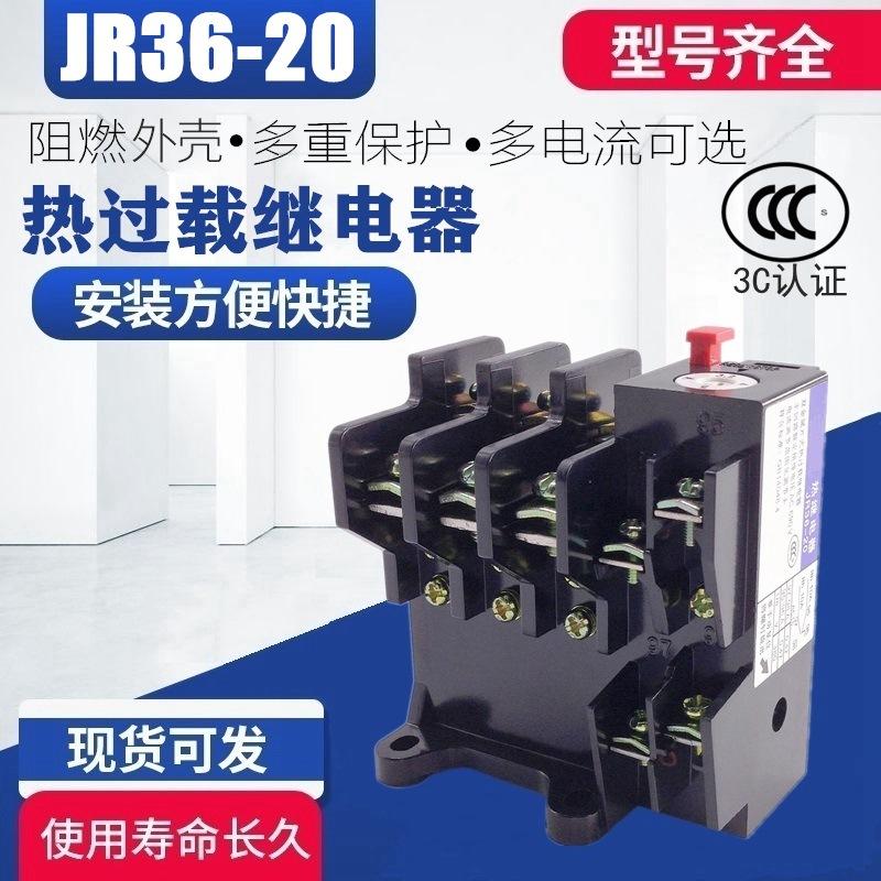 热过载继电器 JR36-20 6.8-11A 10-16A 14-22A 断相保护量大从优
