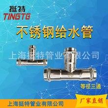 上海挺特 薄壁不銹鋼水管 雙卡壓式等徑三通 卡壓式管件