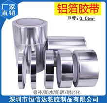 耐高溫鋁箔膠帶防火防水隔熱修補防漏工業加厚錫紙膠帶批發
