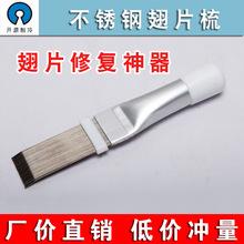 维修工具不锈钢翅片梳直排式冷凝器梳子空调刷翘片梳配件制冷工具