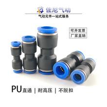 气动直通快速快插气管接头PU4/6/8/10/12/14/16mm 塑料二通对接头