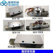 机械手配件真空发生器带开关SCV-10/15/20CK可调负压开关治具元件