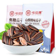 味滋源瓜子焦糖/山核桃味葵花籽坚果炒货零食500g袋 三只松鼠同款