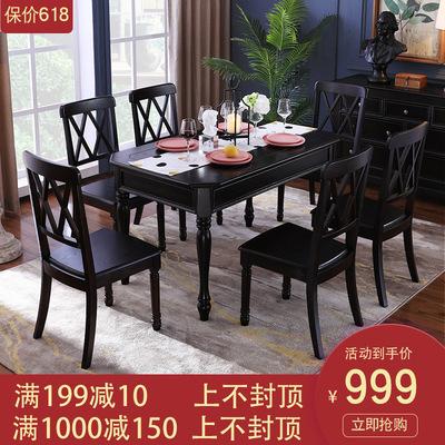 美式家用餐桌椅饭桌 实木组合长方形小户型组装不可调节美式家具