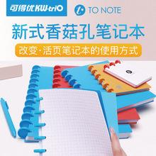 可得优t型孔手帐本A7A6A5A4B5香菇孔活页记事本磨菇孔创意笔记本