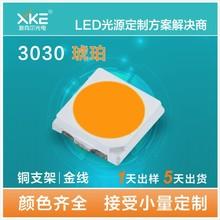 高亮3030琥珀色led灯珠1600-1800k  3030点粉黄光1.5W大功率灯珠