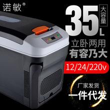 諾敏35L車載冰箱小型家用迷你冷藏車家兩用冷暖箱12V24