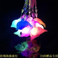热销大号挂绳小夜带绳海豚小夜灯发光玩具七彩闪海星发光玩具批发