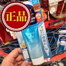 日本正品 碧柔防晒霜水感防晒霜SPF50女防水活清爽乳液保湿新版