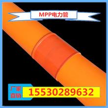 淮南供應純原料MPP非開挖 頂管MPP電力電纜保護管200 cpvc電力管