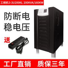 厂家直销 数据库实验室大型一体机柜服务器供电UPS不间断电源稳压